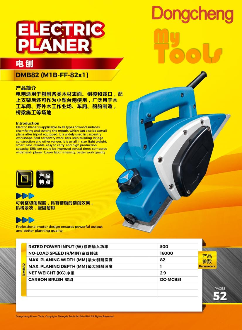 Dongcheng Electric Planer DMB82 c/w FOC 1 Set Planer Blade (6 Months Warranty)